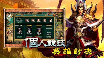 Screenshot of 帝王三國