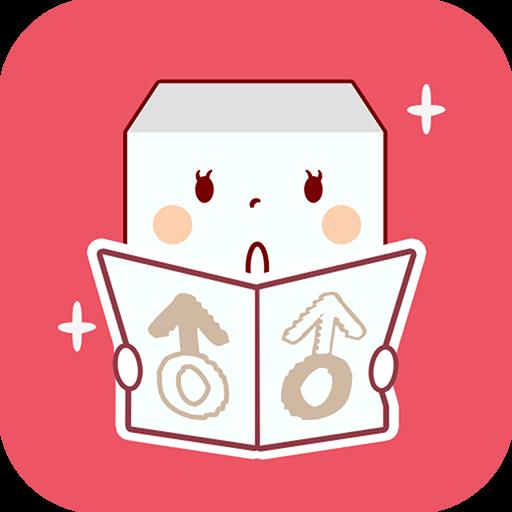 豆腐-二次元耽美言情同人小說漫畫創作社區 書籍 App LOGO-硬是要APP