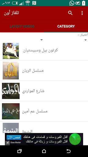 تلفاز أون المسلسلات العربية
