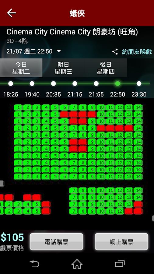 Movie Express 儲分送飛。即時座位表。電影購票- screenshot