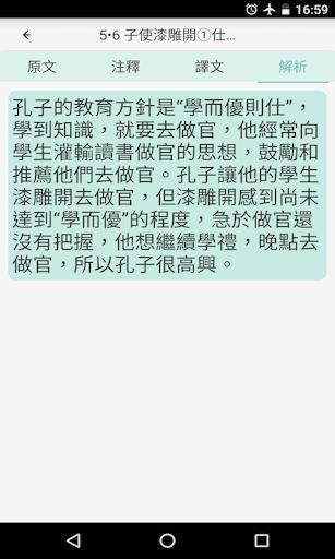 玩免費書籍APP|下載解讀論語(儒家經典著作 傳承國學文化) app不用錢|硬是要APP