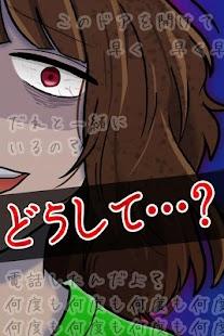 元カノの復讐 〜元カノの謎を解け!恋愛謎解きアプリ〜 - náhled