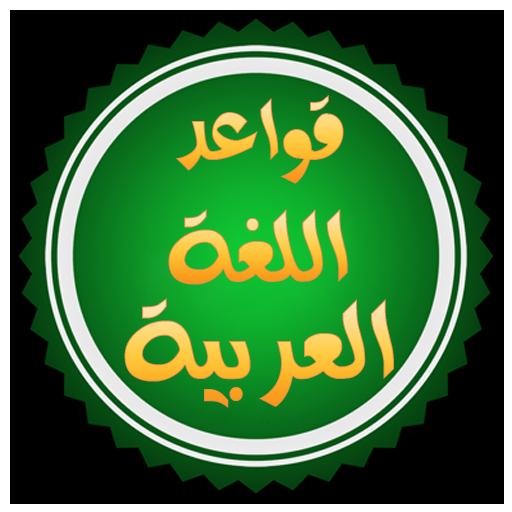 قواعد العربية للمبتدئين