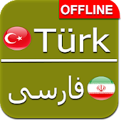Turkish To Persian Dictionary Offline Android APK Download Free By GreenPetals Radio Stations