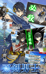 刀剣乱舞-ONLINE- Pocket- screenshot thumbnail