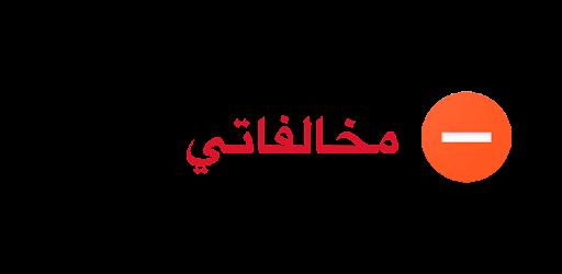 4ab9e392db971 مخالفاتي - الاستعلام عن مخالفات المرور في مصر - Apps on Google Play