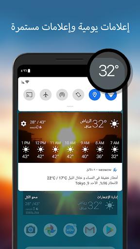 توقعات الطقس والأدوات - Weawow screenshot 7