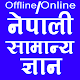 Download Samanya Gyan सामान्य ज्ञान For PC Windows and Mac