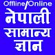 Download Samanya Gyan सामान्य ज्ञान For PC Windows and Mac 1.0