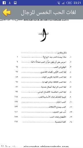 TÉLÉCHARGER KOTOB ARABIA PDF