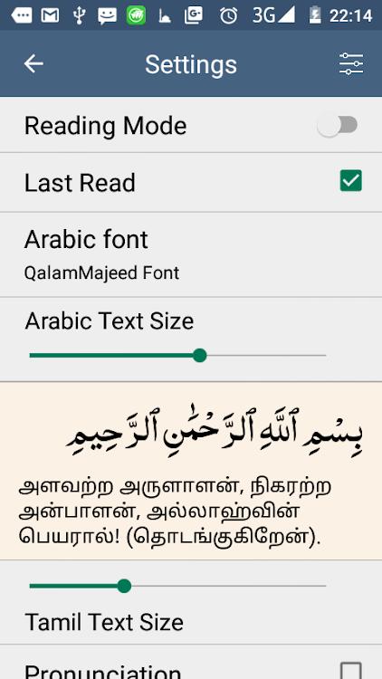 Quran Tamil (குரான் தமிழ்) – (Android Apps) — AppAgg