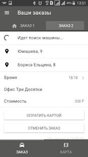 Бизнес-такси «Ноль Семь» - náhled