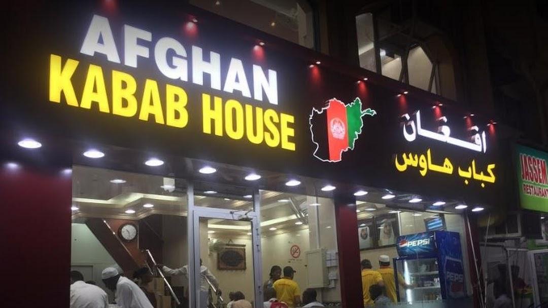 Afghan Kabab House Afghani Restaurant