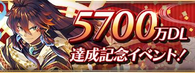 5700万DL達成記念イベント