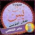 surah yasin full amer al kazemi Offline icon