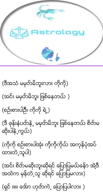 Myanmar Astrology screenshot 1