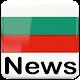 Bulgaria News | All Bulgaria Newspapers | Dnevnik icon
