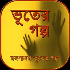 ভূতের গল্প ghost story ~ vuter golpo in bengali
