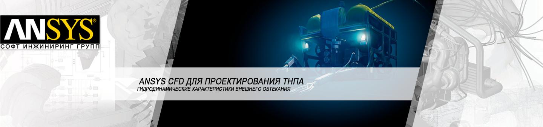 Проектирование телеуправляемых подводных аппаратов быстрее и лучше с помощью Ansys CFD