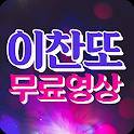 찬또배기 무료영상 - 히트곡 메들리 찬또배기 공연 무료 영상모음 icon
