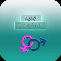 موسوعة الصحة الجنسية : للازواج icon
