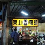 嘉家綠豆湯大王
