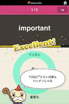 英単語学習 えいぽんたん! TOEIC対策や英会話学習に最適のおすすめ画像4