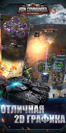 Iron Commander: Blitzkrieg 22.0 screenshots 4