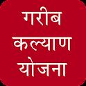 Garib Kalyan Yojana icon
