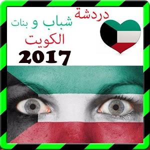 دردشة شباب وبنات الكويت prank
