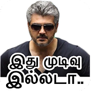 Latest Tamil Stickers Images - WAStickers