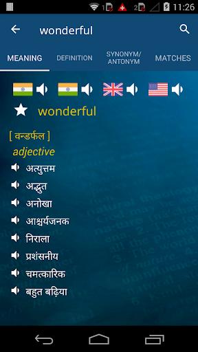 English Hindi Dictionary - SHABDKOSH screenshots 1