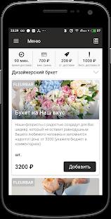 Бутик цветов FleurBAR   Тверь - náhled