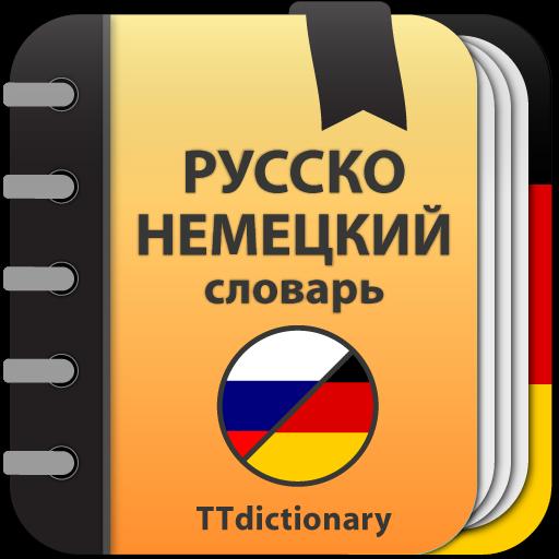 Русско-немецкий и Немецко-русский словарь APK