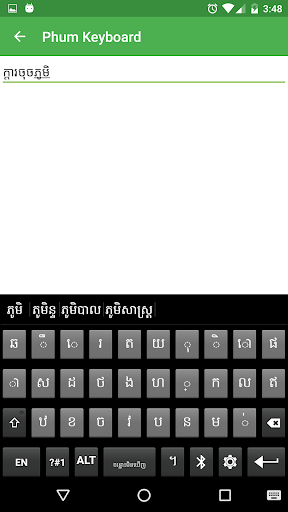 Phum Keyboard for PC