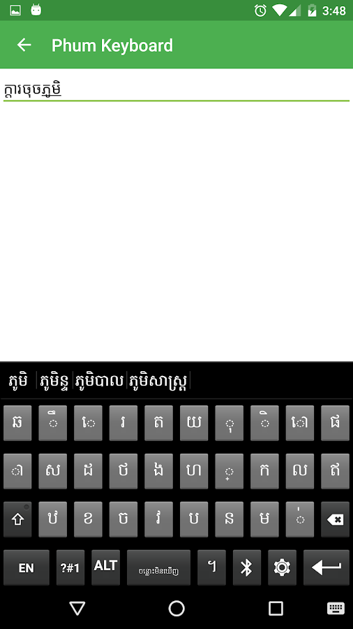 Phum Keyboard- screenshot