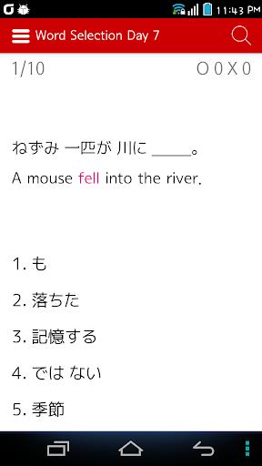玩教育App|學習日語單詞和測試免費|APP試玩