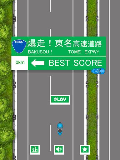 暴走!東名高速道路カーレース