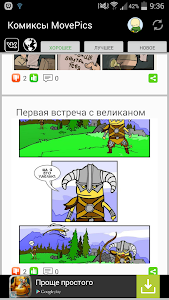 Комиксы на mixpix.in screenshot 0