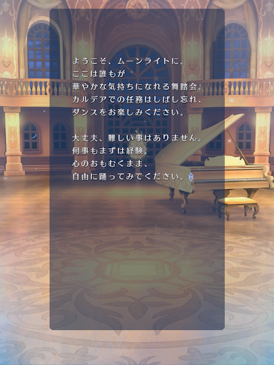 Fate/Grand Order Waltz in the MOONLIGHT/LOSTROOM 1.0.4 Screenshots 18