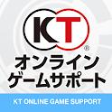 KTオンラインゲームサポート icon