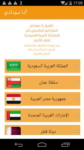 أنــــا ســودانــي screenshot 2