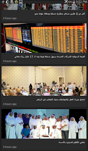 Oman News- screenshot thumbnail