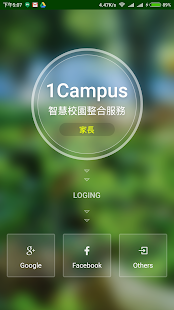 1Campus 家長- screenshot thumbnail