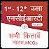 NCERT Hindi Books, Notes, MCQs 2.3