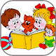 Книжка-картинка. Редкие и раритетные детские книги APK