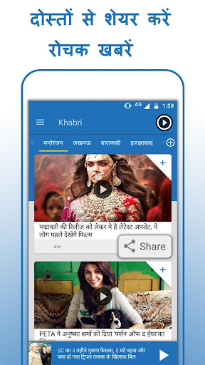 Khabri - Hindi Audio News for PC