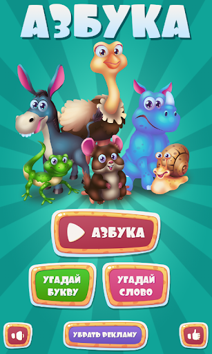 Russian ABC for kids Alphabet