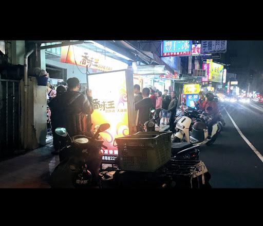 香味王 太平店