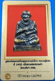 ###พระมีบัตรรับรอง40บาท###พระรูปหล่อสมเด็จโต วัดระฆัง หลวงปู่นาคสร้าง เนื้อทองผสมรมดำ ปี2495วัดระฆัง กทม.พร้อมบัตรรับรองเวปดีดี-พระ